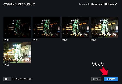AURORA HDR 実行画面