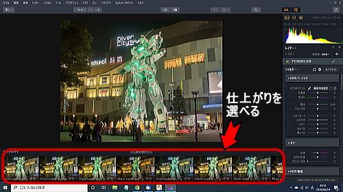 AURORA HDRの画面