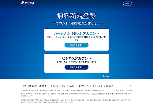 Paypalの新規登録画面
