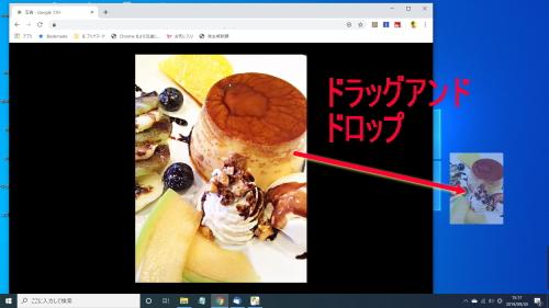 ドラッグアンドドロップでスマホの写真をパソコンに移動出来る