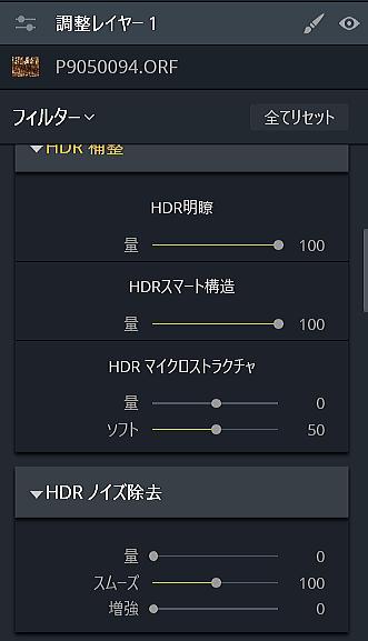 HDR明細とHDRスマート構造を上げました