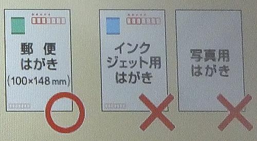 インクジェット用はがきは使えないという表示
